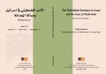 الأدب الفلسطيني في إسرائيل ومسألة الحداثة
